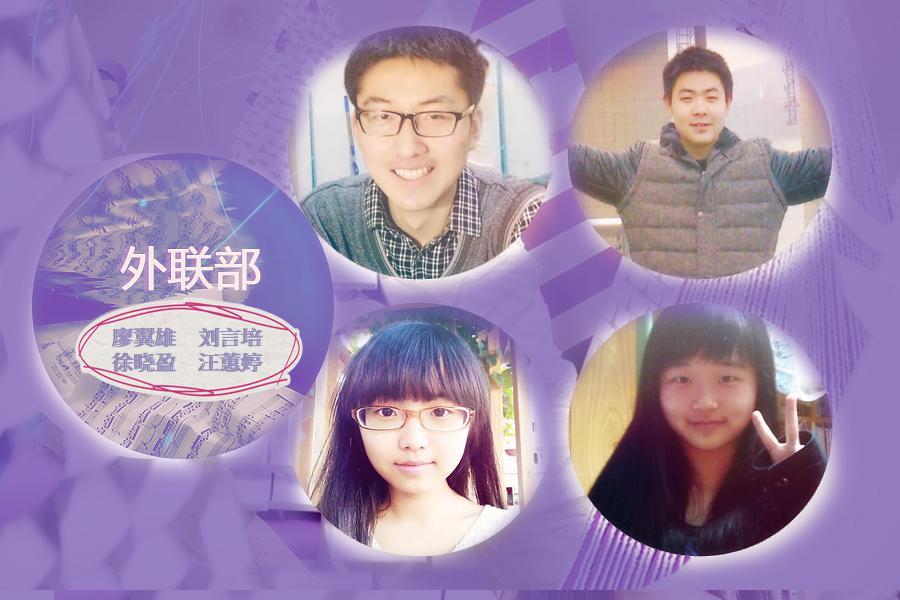 外联部 英文_外国语学院2014届学生会成员-欢迎访问华中师范大学外国语学院 ...